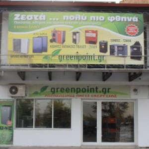 GREEN POINT: Επίσημος συνεργάτης της ADTHERM στην Σκύδρα