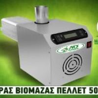 Καυστήρας πελλετ ADGREEN SP 50-100kw