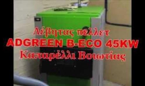 ΛΕΒΗΤΑΣ ΠΕΛΛΕΤ ΞΥΛΟΥ ADGREEN B-ECO 45KW