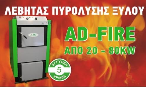 ΛΕΒΗΤΑΣ ΠΥΡΟΛΥΣΗΣ ΞΥΛΟΥ AD-FIRE