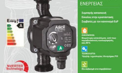 Κυκλοφορητής inverter Askoll ENERGY SAVING