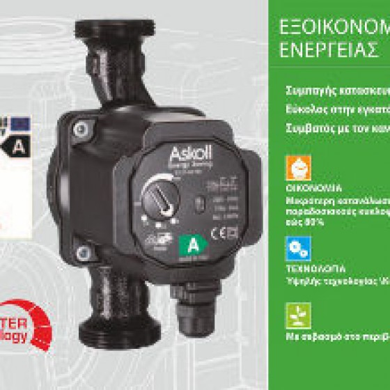 Κυκλοφορητής inverter Askoll ENERGY SAVING