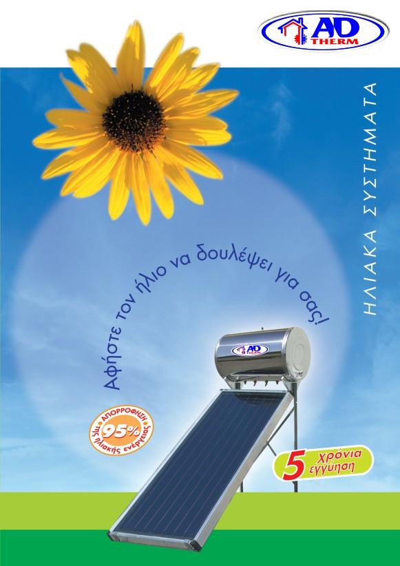 ηλιακός με επιλεκτικό συλλεκτη