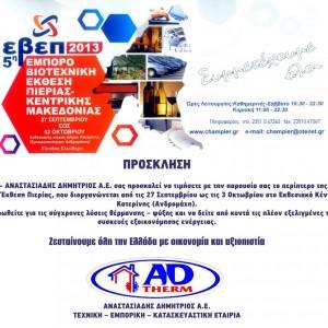 Το περίπτερο της ADTHERM στην 5η ΕΒΕΠ Πιερίας-Κεντρικής Μακεδονίας