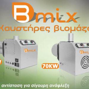 Καυστήρας βιομάζας B-MIX 45 & 70kw