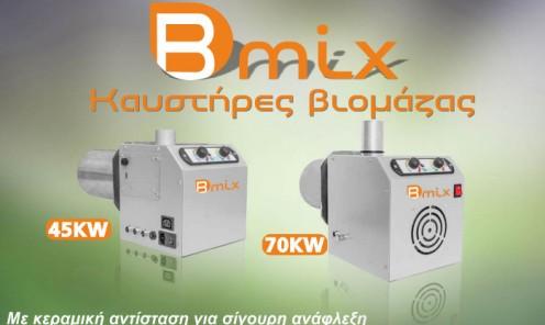 Καυστήρα βιομάζας B-MIX