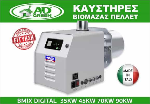 καυστηρας βιομαζς πελλετ bmix digital 35kw 45kw 70kw 90kw